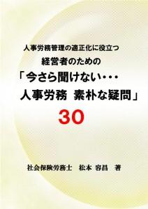 sobokunagimon30hyousi_page0001